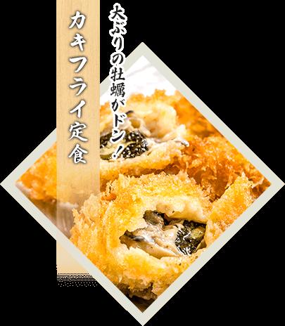 カキフライ定食