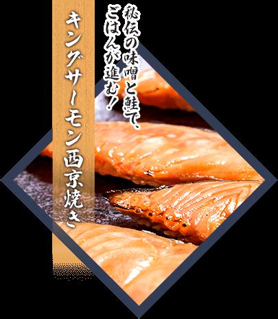キングサーモン西京焼き